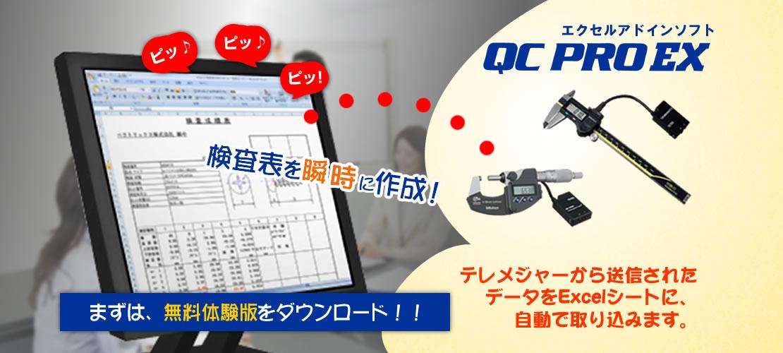 QCプロEX