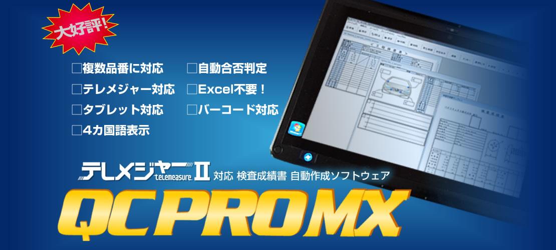 QCプロMX