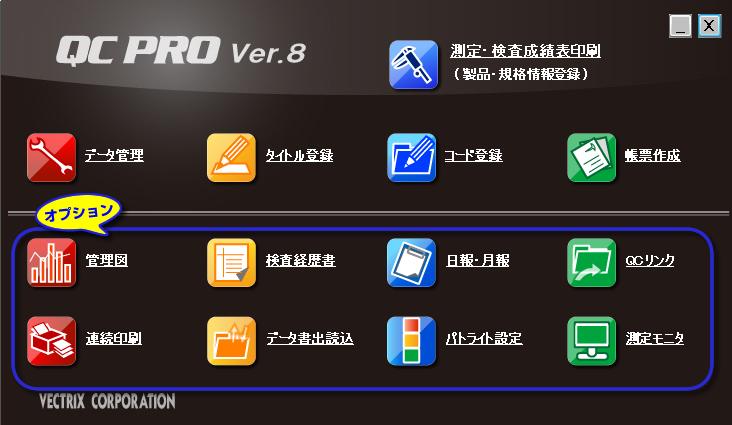 QCプロメニュー画面(見本)