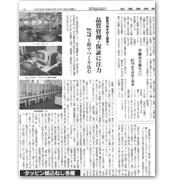 金属産業新聞 2008.2.18