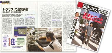 日経ビジネス2007.8.6-13合併号