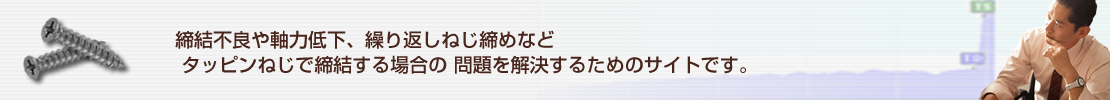 タッピンねじの締結トラブル110番