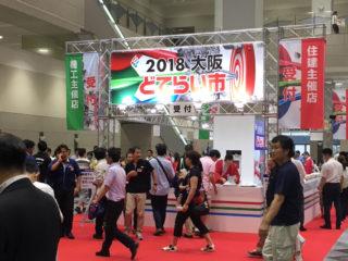 2018大阪どてらい市01