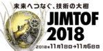 JIMTOF2018出展情報