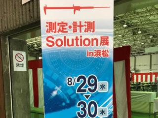 測定・計測Solution IN 浜松01