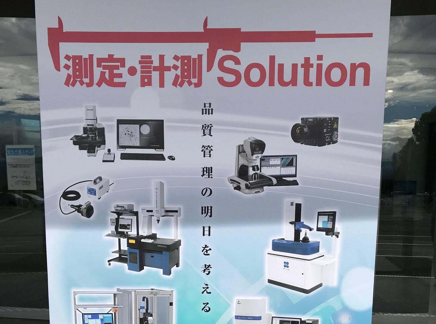 測定・計測Solution IN 熊本01