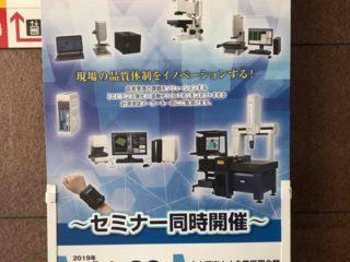 2019測定・計測SolutionIN名古屋1
