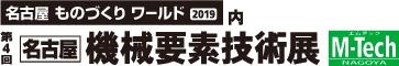 第4回[名古屋]機械要素技術展