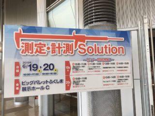 2019 測定・計測Solution IN 福島1