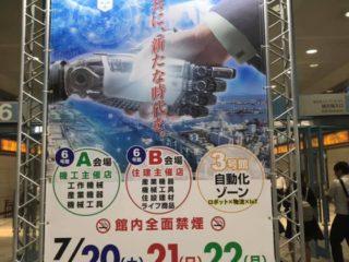 2019大阪どてらい市1