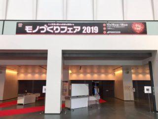 ものづくりフェア2019福岡1