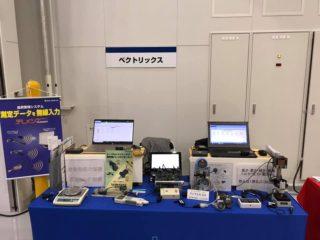 2019測定・計測SolutionIN神戸3