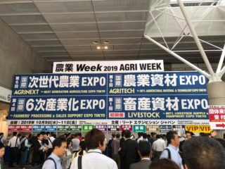 2019農業week幕張01