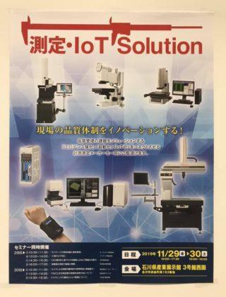 2019 測定・計測Solution IN 金沢1