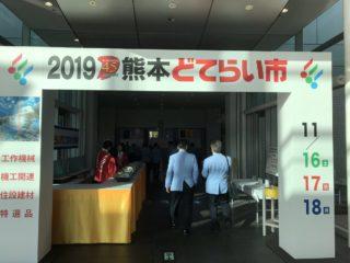 2019熊本どてらい市1