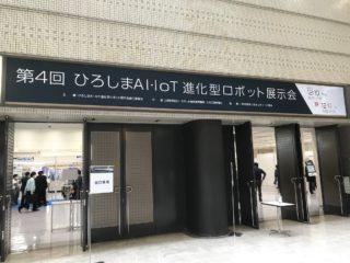 2020ひろしまAI・IoT進化型ロボット展示会②