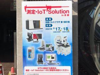2021 測定・IoT Solution in 京都①