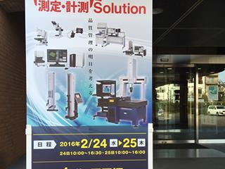 名古屋測定・計測SOLUTION01