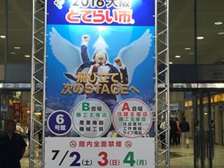大阪どてらい市1