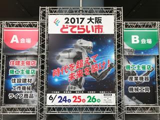 2017大阪どてらい市1