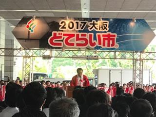 2017大阪どてらい市4